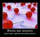 Лучшие демотиваторы Интернета - 4